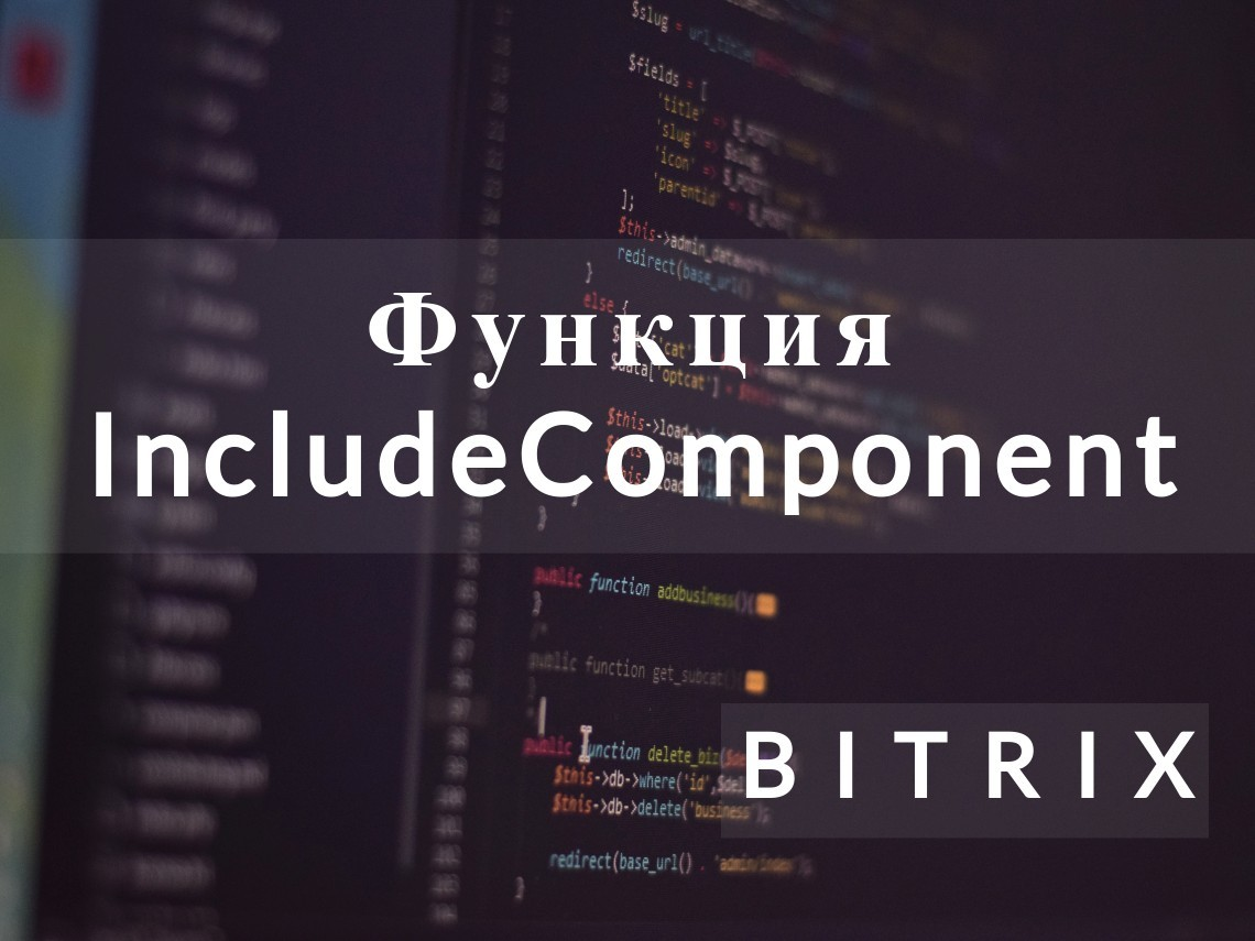 Функция CMain::IncludeComponent