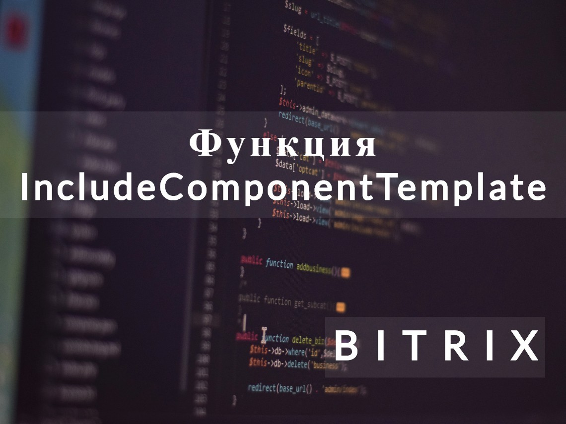 Функция CBitrixComponent::IncludeComponentTemplate
